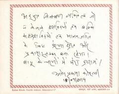 Om Prakash Kohli (19th Governor of Gujarat)