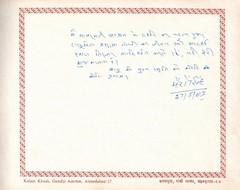 Meraut Sinh