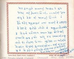 Nawal Kishore Sharma (Governor of Gujarat)
