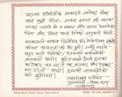 Laxmikant Parsekar (12th Chief Minister of Goa)