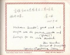Zhu Xiaodan (16th Governor of Guangdong)