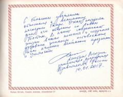 Dmitry Rogozin Honourable Deputy PM of the Govt of Russian Federation