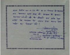 Chaneshram Rathiya - State Minister of Madhya Pradesh