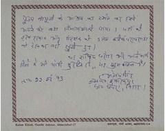 Ajay Sinh