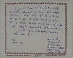 Ramchandra Pandey