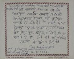 Swami Purushottamanand Saraswati