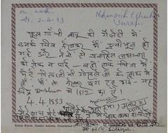 Mohansinh P. Chauhan, Manorama Mathur, H. V. Siddiqui