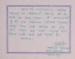 Water Supply Minister Maharashtra Shri Babanrao Lonikar