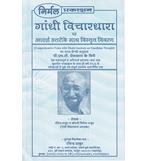 GANDHI VICHAR DHARA (HINDI 170)