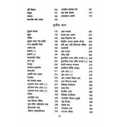 Mahatma Gandhi Autobiography in Assamese