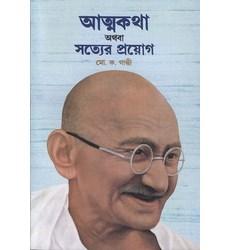 Mahatma Gandhi Autobiography in Bengali 1