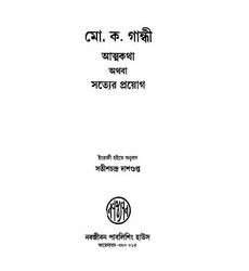 Mahatma Gandhi Autobiography in Bengali 2